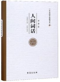 人间词话/中华国学典藏读本