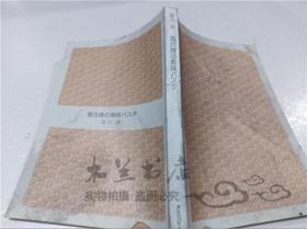 原版日本日文书 落合务の美味パスタ 落合务 株式会社讲谈社 2006年4月 64开平装