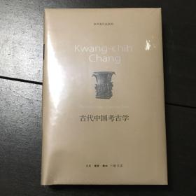 《古代中国考古学》(正版全新未开封)