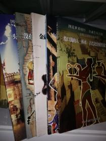 文明古国财经故事(共有5册:1、3、4、5、7)