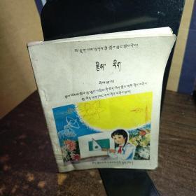 六年制小学课本 数学 第五册(藏文)