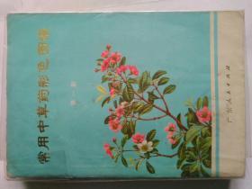 常用中草药彩色图谱 第一册