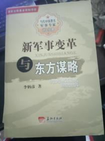 新军事变革与东方谋略(当代中国著名军事专家讲坛经典 )