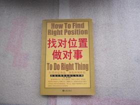 《找对位置做对事:改变自我价值的行为准则》