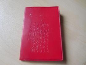 128开本红宝书--毛主席诗词