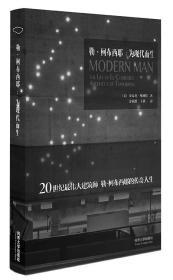 勒·柯布西耶:为现代而生