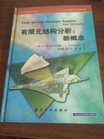 AIAA航空航天技术丛书·有限元结构分析:新概念