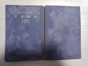 汉译世界名著:屠格涅夫【民国34年初版,书脊有破损。自然旧,书品见图,介意慎拍】