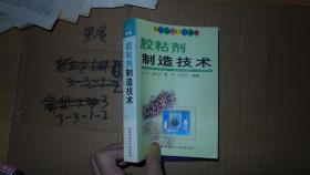 胶粘剂制造技术(精细化工品实用生产技术手册)