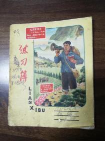 练习册3(六七十年代)1971年账本!