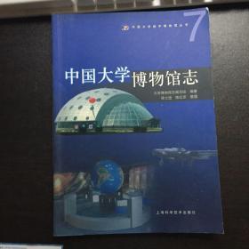 中国大学博物馆志