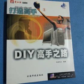 打造高手2:DIY高手之路