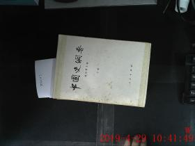 中国史纲要 上下册