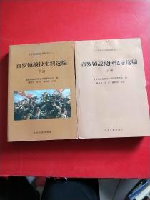直罗镇战役研究丛书(三):直罗镇战役史料选编(上下册) 一版一印