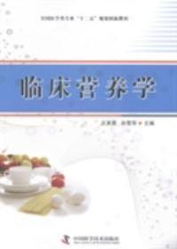 二手正版二手包邮 临床营养学 王英霁孙雪萍中国科学技术出版社