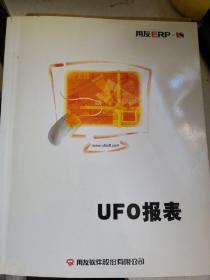 UFO报表使用手册