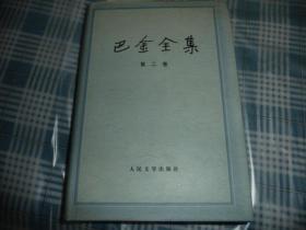 巴金全集2   第二卷   精装  大缺本   人民文学出版社