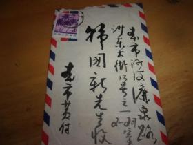 广东著名书画家,广州市美协副主席黄棠先生早期与艺友收藏家的信札--毛笔信札1通8开,1叶全/带1个毛笔信封--见图,所见即所得