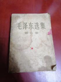毛泽东选集第五卷【大32开】