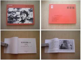《朱毛会师》5,50开沈尧伊等绘,连环画2018出版,5524号,连环画