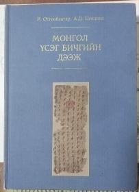 蒙古文字学文献(蒙古文)蒙古族,蒙文