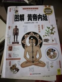 图解黄帝内经全集(正版 彩色内页)