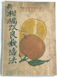 最新柑橘改良栽培法—夏诒彬(译著者)董叔年(校阅者)(1929年初版)【复印件.不退货】