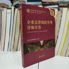 企业法律风险管理律师实务(包快递)