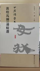 敦煌马圈湾汉简墨迹精选(全三册)