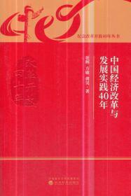 中国经济改革与发展实践40年 张辉、方敏、黄昊 经济科学出版社 9787521801231