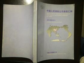 中国人民保险公司条款汇编 涉外保险部分