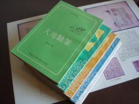 香港文学研究社五种;叶紫 吴伯箫选集等