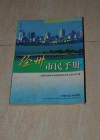 徐州市民手册