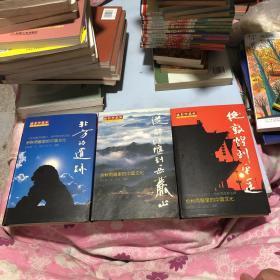 摄影珍藏版 北方的遗迹+从都江堰到岳麓山+从敦煌到平遥
