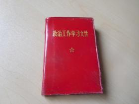 红宝书--政治工作学习文件