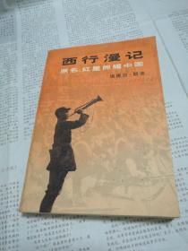 西行漫记 红星照耀中国 一版一印