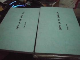 蒙古文书两册 详情见图