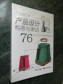 产品设计构思与表达 : 76位非凡设计师的创意实践