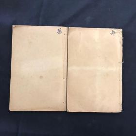 《诗韵合璧》卷三卷四两册合售 民国线装