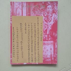 2015年华夏鸿禧名人墨迹 文献 影像拍卖图录