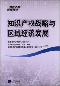 知识产权战略与区域经济发展