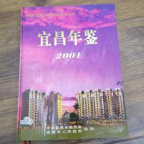 宜昌年鉴.2001
