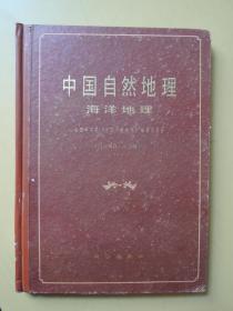 中国自然地理-海洋地理