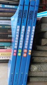 新东方 直通托福基础教程:听力、口语、阅读、写作(4本合售)