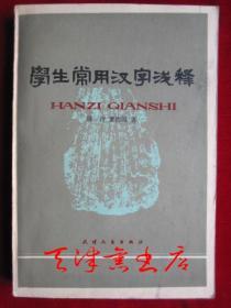 学生常用汉字浅释(1981年1版1印)