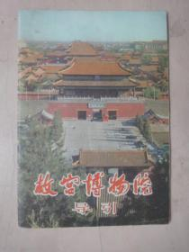 故宫博物院导引.