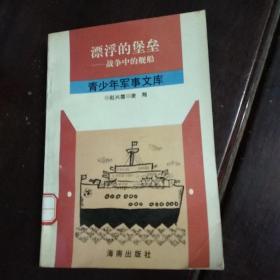 漂浮的堡垒:战争中的舰船