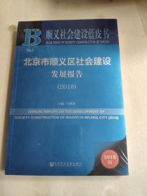 顺义社会建设蓝皮书:北京市顺义区社会建设发展报告(2018)