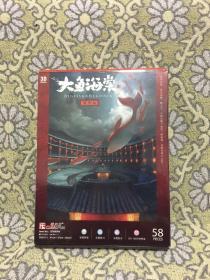 大鱼海棠周边电影 官方正版授权 周边模型 鲲椿湫如升楼模型(未开封)