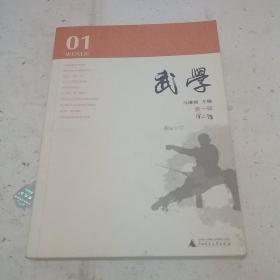 武学(第1辑)